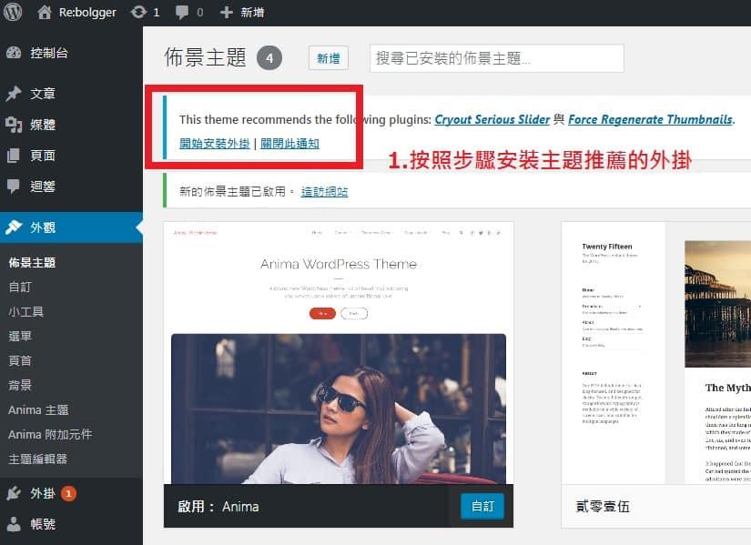 WordPress風格主題Anima客製化教學– Re:blogger